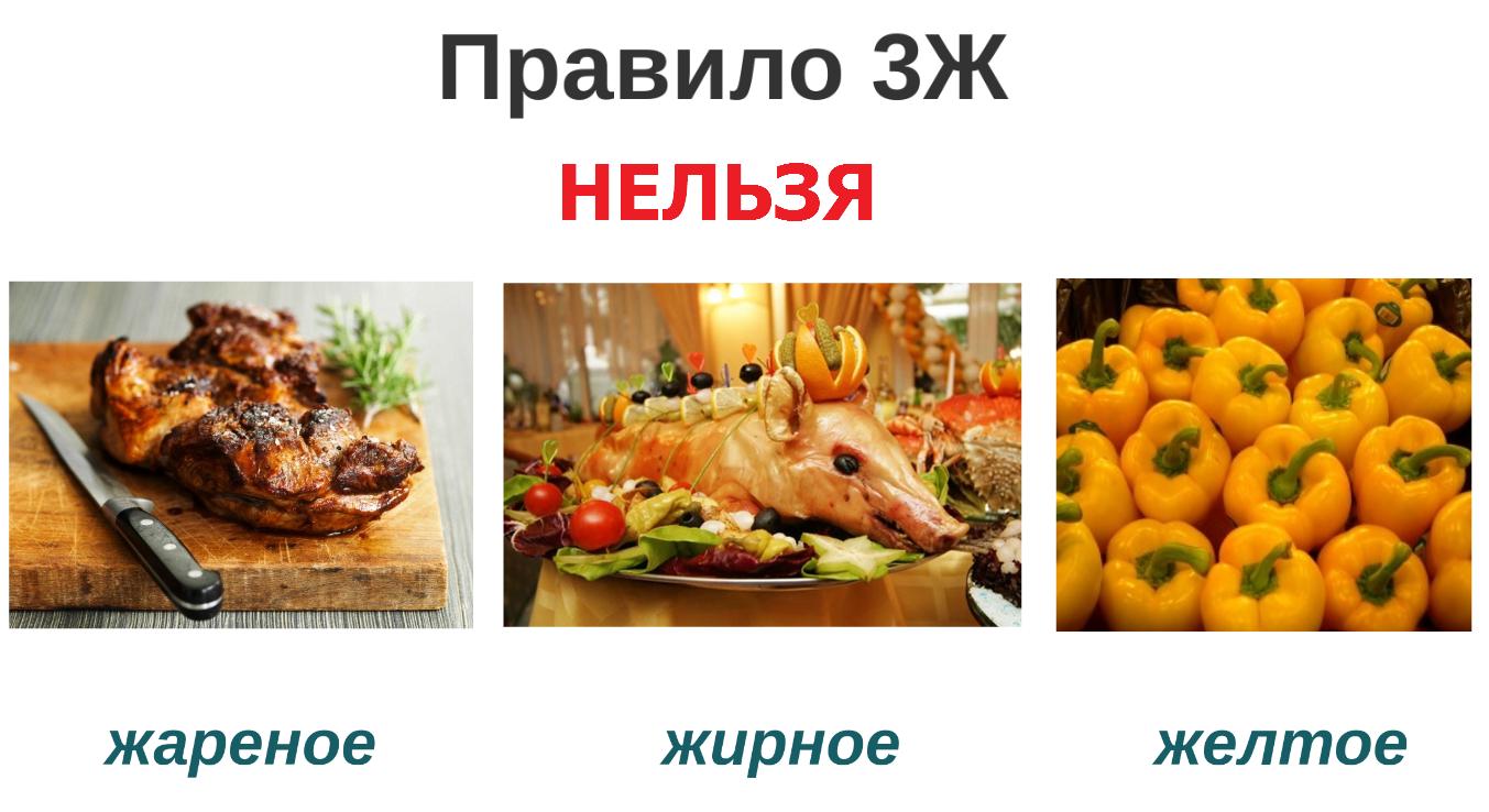 Правило трех Ж для здоровья печени