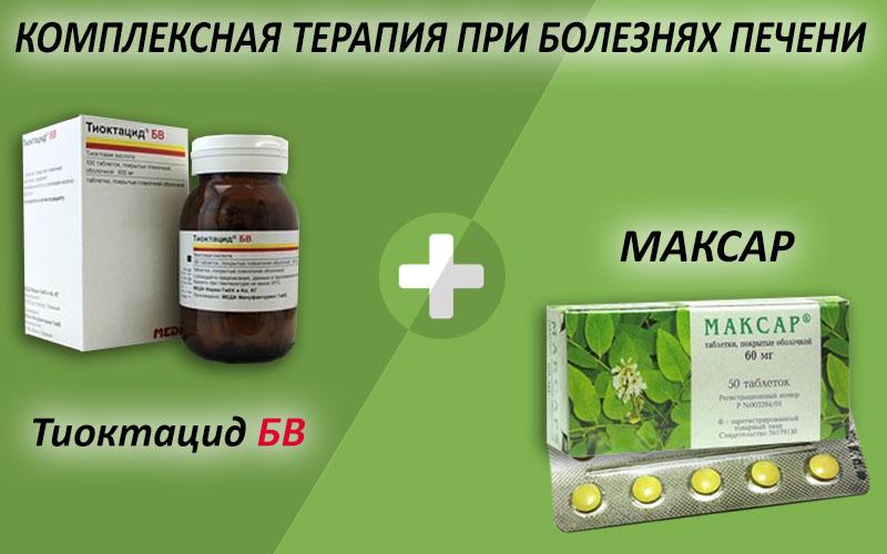 Тиоктацид и Максар для лечения заболевания печени