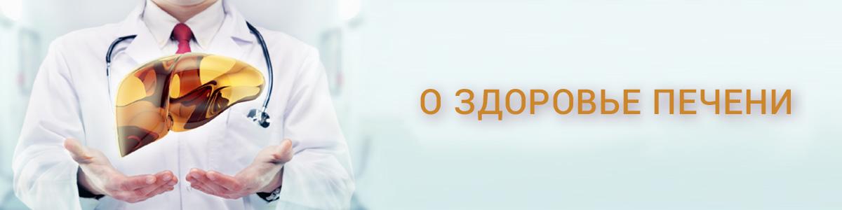 Сайт о здоровье печени